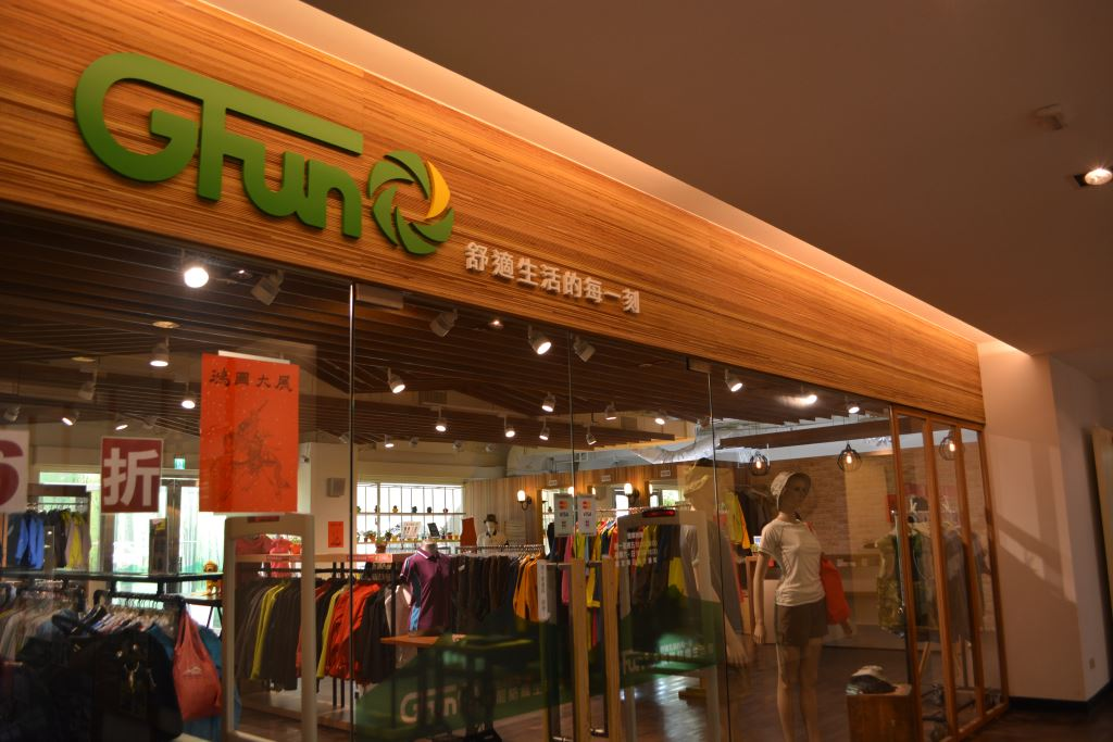 GFun Functional Textile Tourism Factory