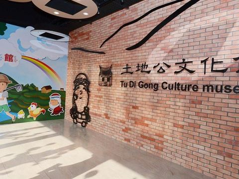 The first Tu Di Gong (Earth God) Culture Museum in Taiwan is officially open to revive local culture