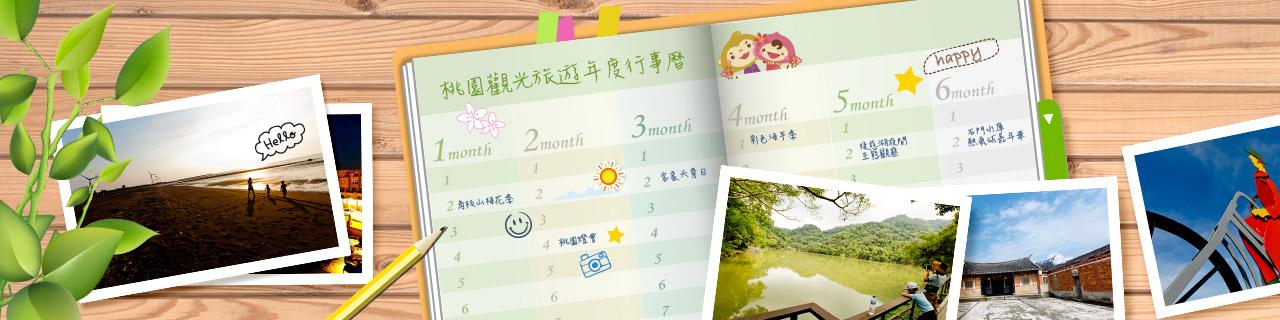觀光行事曆