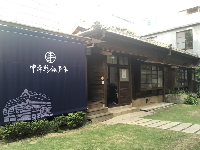 Zhongping Road Story House(中平路故事館)