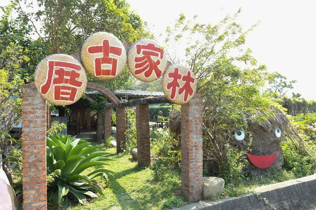 Lotus Garden in Lin Family's Old House(林家古厝)