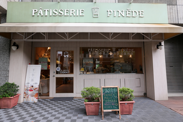 PINEDE 彼内朵南崁店
