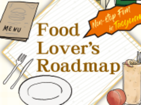 Non-stop Fun in Taoyuan﹣Food Lover's Roadmap