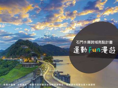 Enjoy the fun experience of sport travel and slow tour in Taoyuan  Sightseeing excursions to  Shihmen Reservoir
