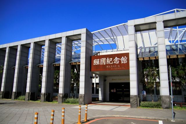 Chiang Ching-kuo Memorial Hall (Daxi Visitor Center) 經國紀念館 (大溪遊客中心)